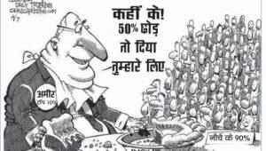 greed_Hindi