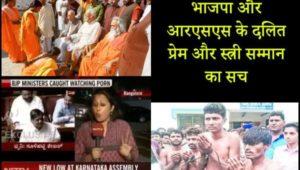 rss anti dalit 1